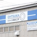 神奈川県周辺の金属シャフト加工は大塚鉄工所にお任せください