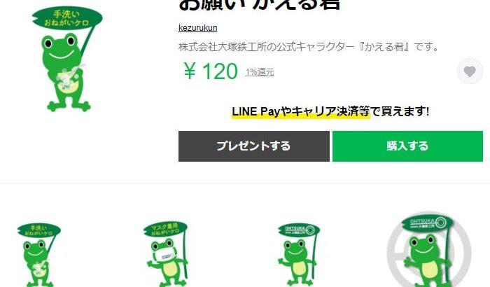 【LINEスタンプを作ってみる】